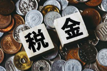 海外FXと国内FXの税金の違いとは?節税ポイントや納税方法をわかりやすく解説!