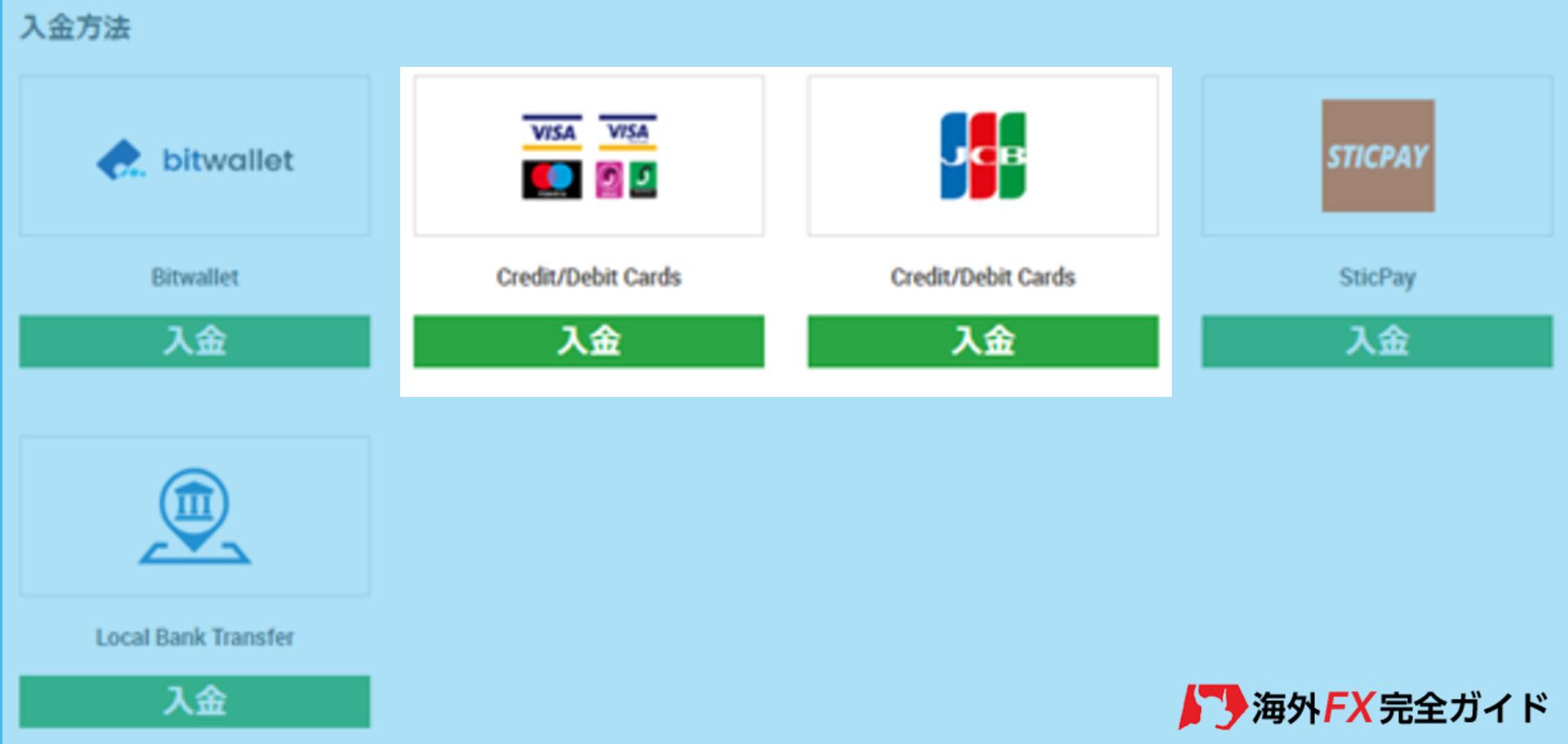 XMクレジットカード入金を選択