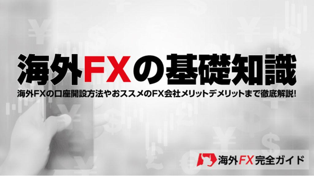海外FXの基礎知識