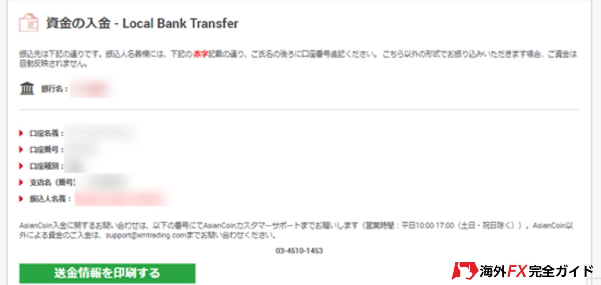 XM入金先銀行口座情報