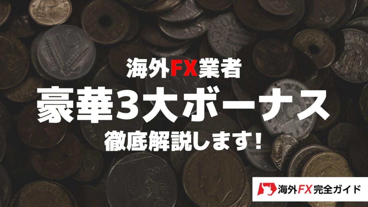 海外FXボーナス