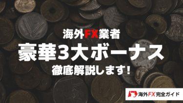 海外FX業者の「豪華3大ボーナス」を徹底解説!
