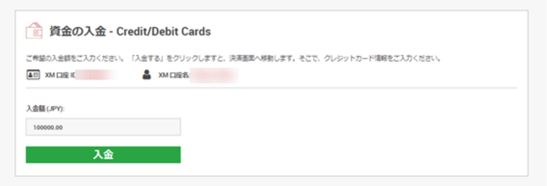 XMクレジットカード入金方法