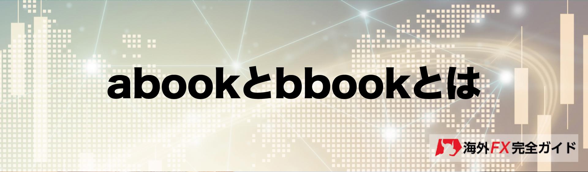 abookとbbookとは