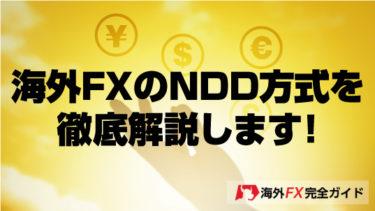 海外FXのNDD方式を徹底解説します!