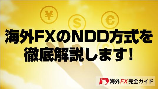 海外FXのNDD方式を解説