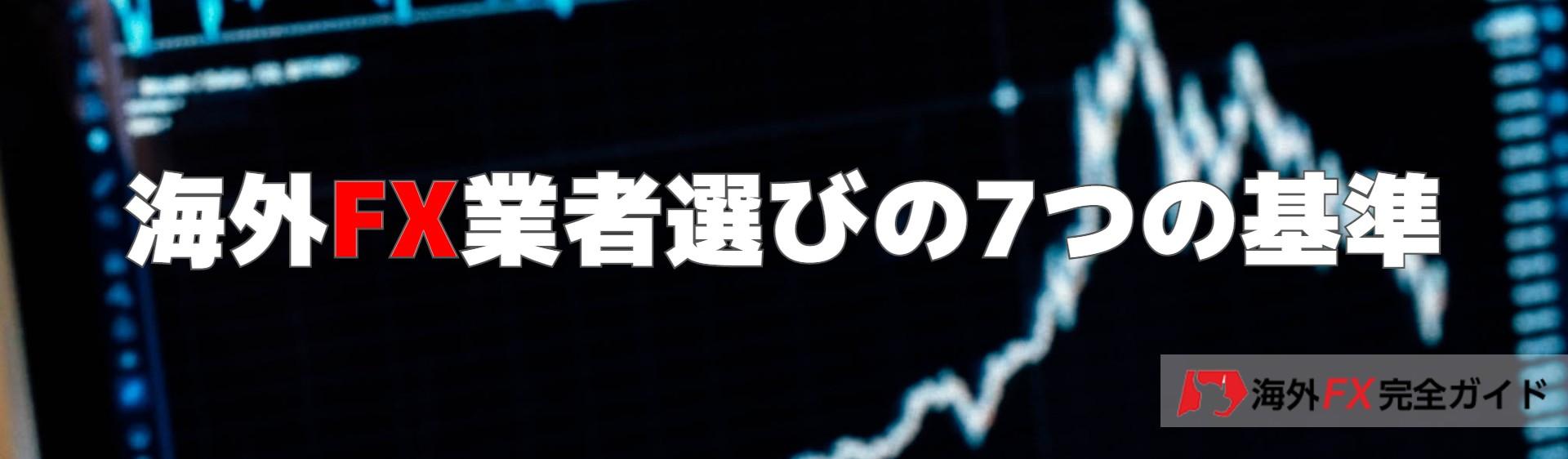 海外FX業者選びの7つの基準
