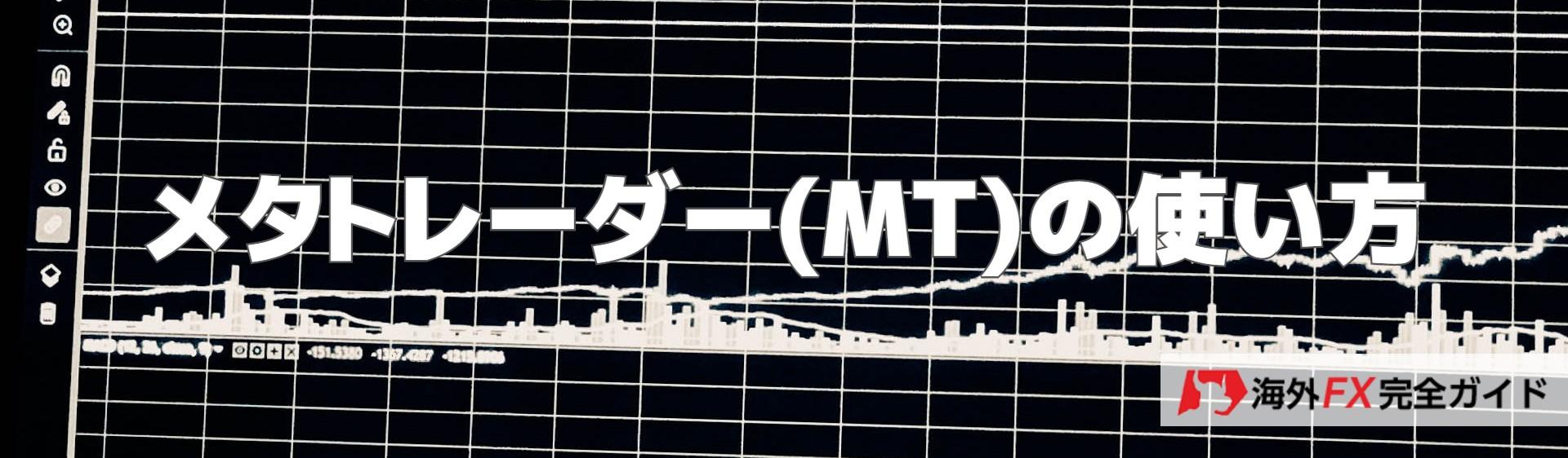 海外FX業者のメタトレーダーの使い方