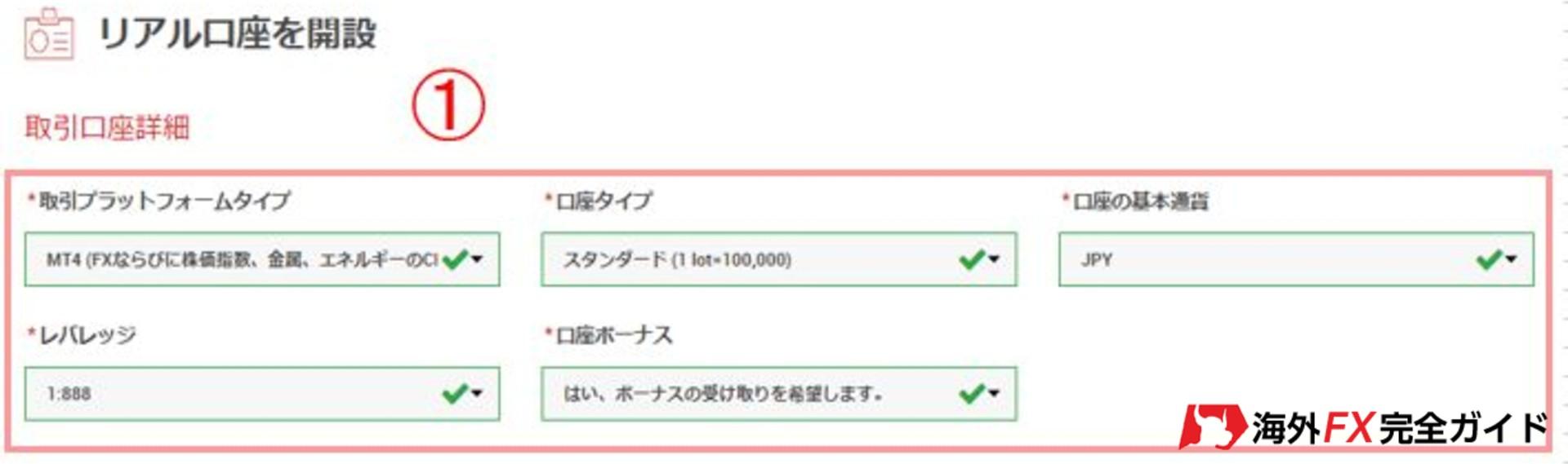 XM複数口座開設方法の詳細設定
