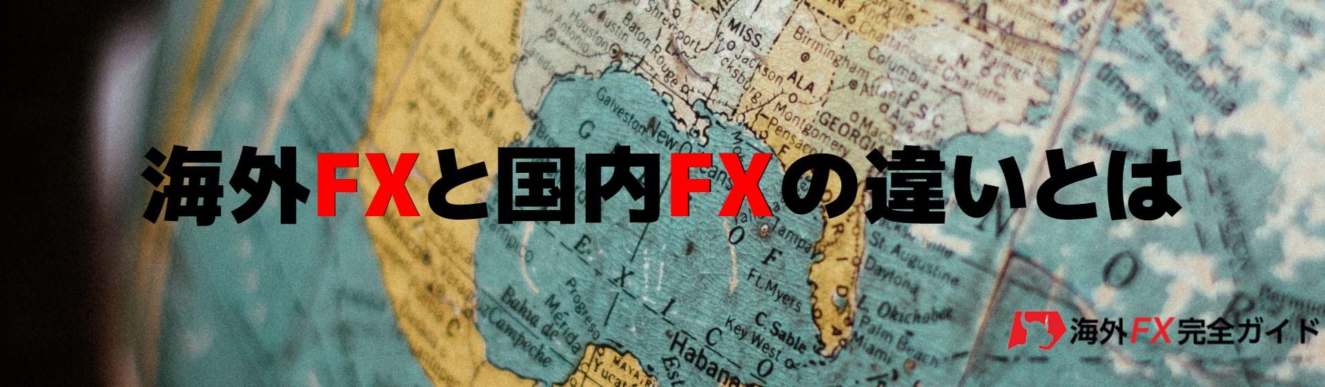 海外FXと国内FXの違いとは