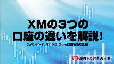 XM3つの口座の違いを解説