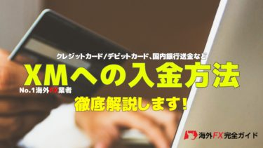 【XM】入金方法まとめ!手順や最低入金額を徹底解説