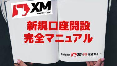 XM新規口座開設完全マニュアル