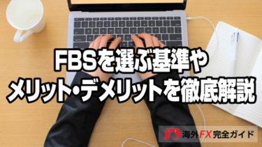 FBSを選ぶメリットとデメリット