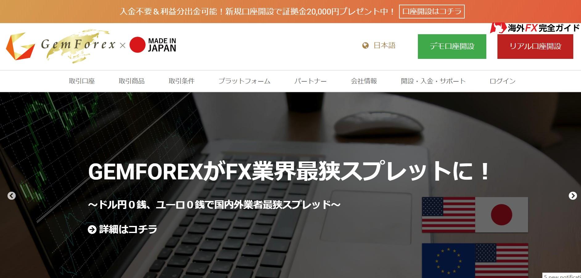 ゲムフォレックスの公式ウェブサイト