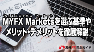 MYFX Marketsを選ぶ基準やメリット・デメリットを徹底解説