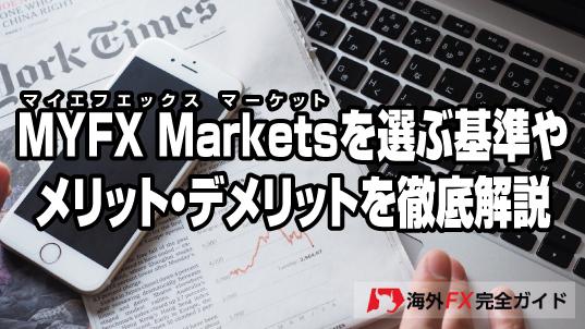 MYFX_Markets_merit_demerit-Title