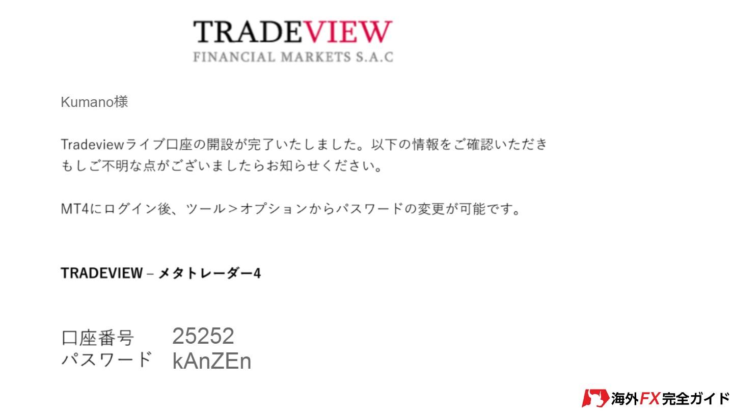 TRADEVIEW登録完了メール
