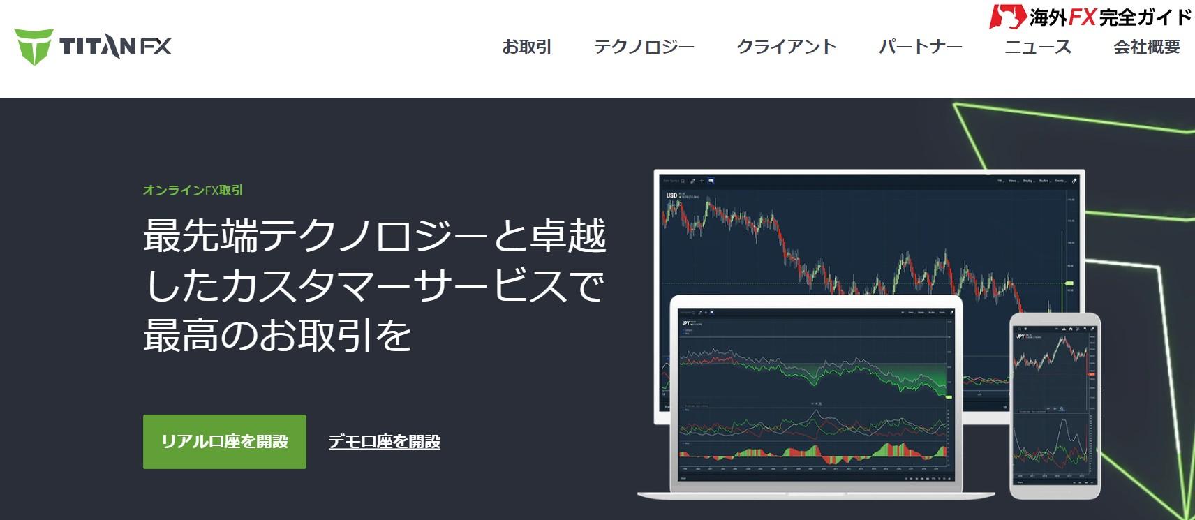 Titan FXの公式サイト