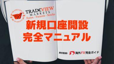【2020年版】海外FX「TRADEVIEW MARKETS」新規口座開設完全マニュアル