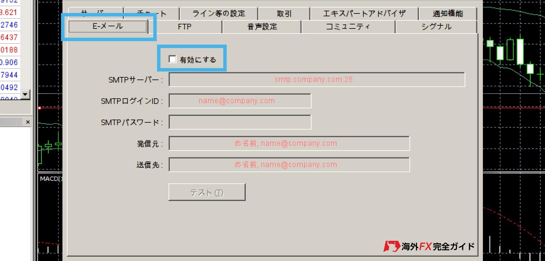 XMのMT4メール設定