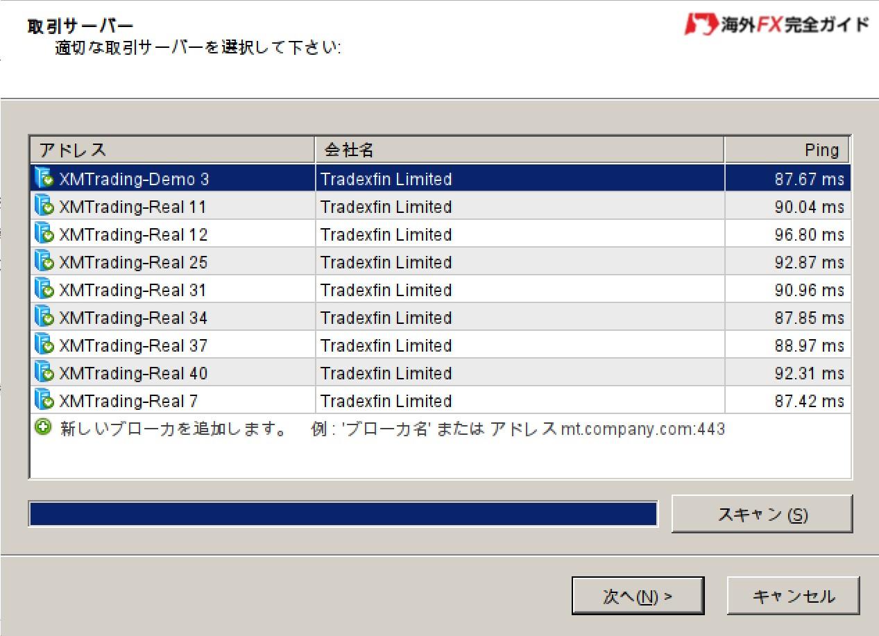 XMのMT4サーバーを選択