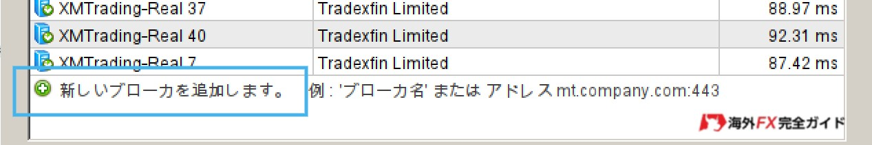 XMのMT4サーバーの追加