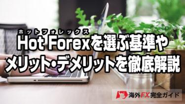 HotForexを選ぶメリットデメリット