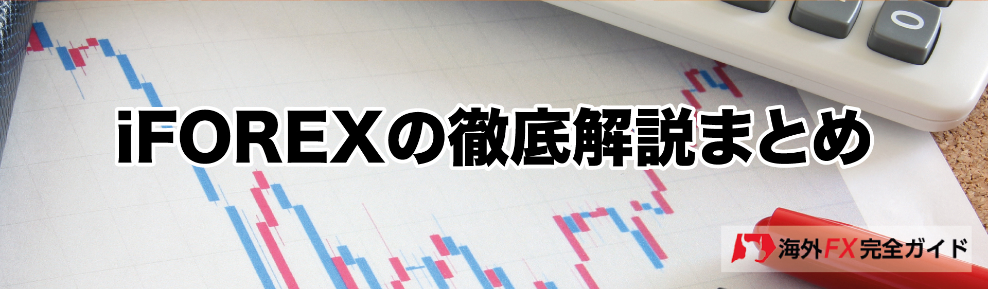 iFOREXを選ぶ基準とメリットデメリットまとめ