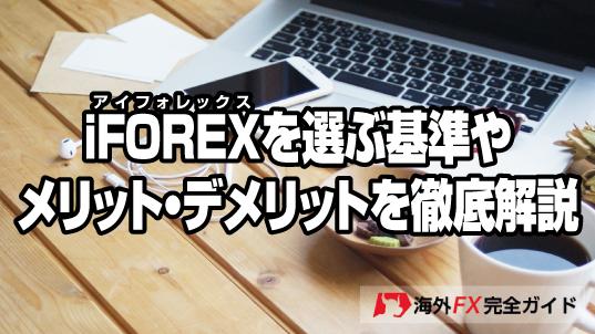 iFOREXを選ぶメリットデメリット