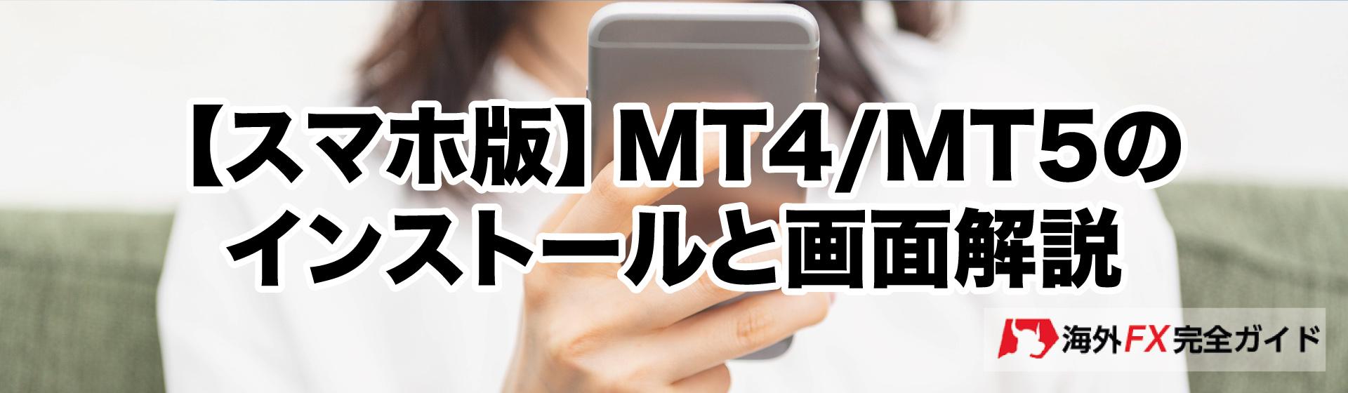 MT4とMT5のスマホのインストール