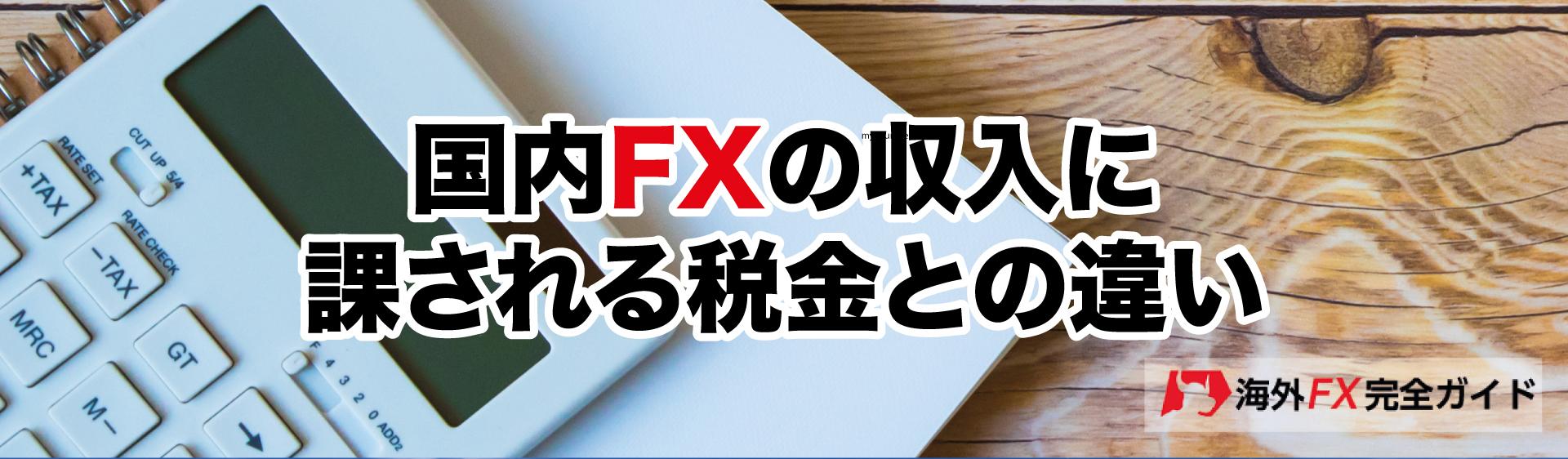 国内FXの収益は申告分離課税