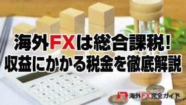 海外FXはにかかる税金・総合課税を解説