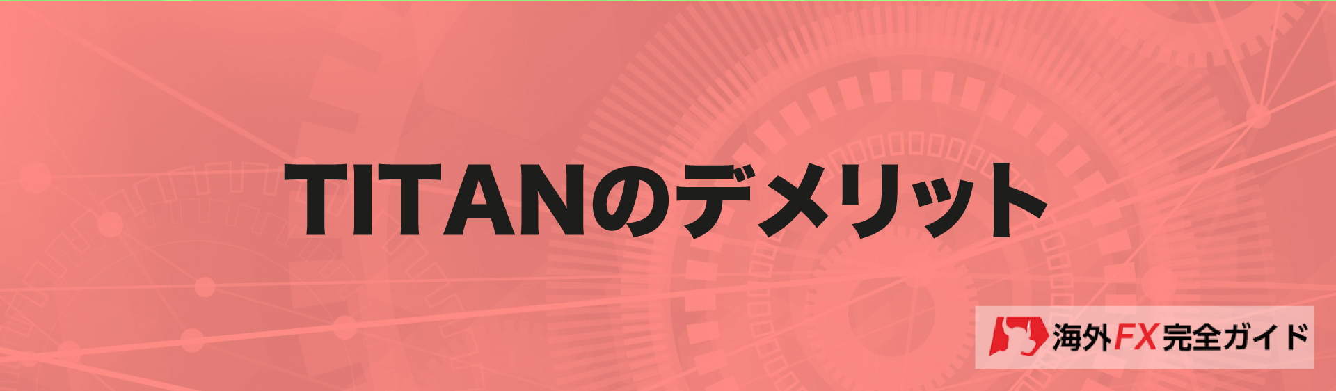 Titan FXのデメリット