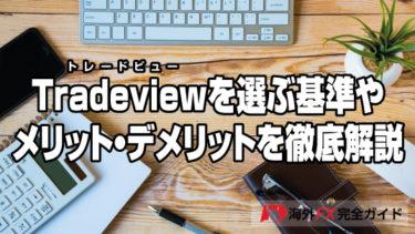 Tradeview(トレードビュー)を選ぶ基準やメリット・デメリットを徹底解説