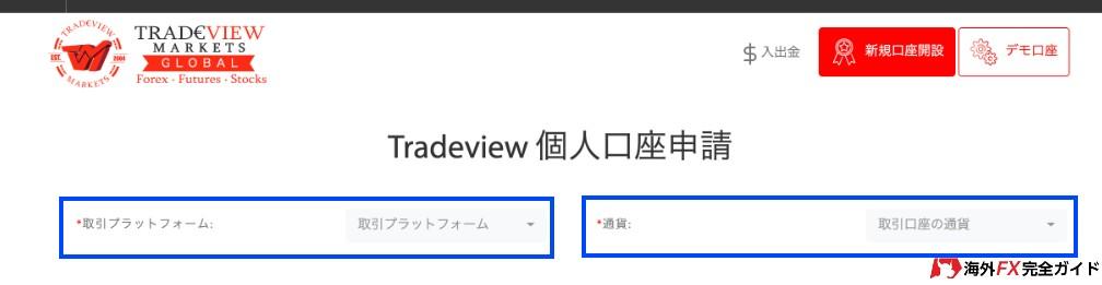 tradeviewプラットフォーム選択
