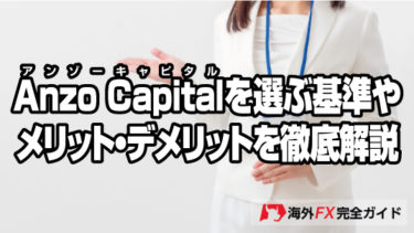 Anzo Capital(アンゾーキャピタル)を選ぶ基準やメリット・デメリットを徹底解説