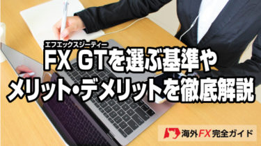 FX GT(エフエックスジーティー)を選ぶ基準やメリット・デメリットを徹底解説