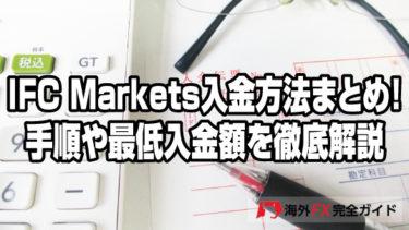 IFC-Markets_matome-Title