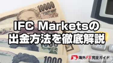 IFC Marketsの出金方法を徹底解説