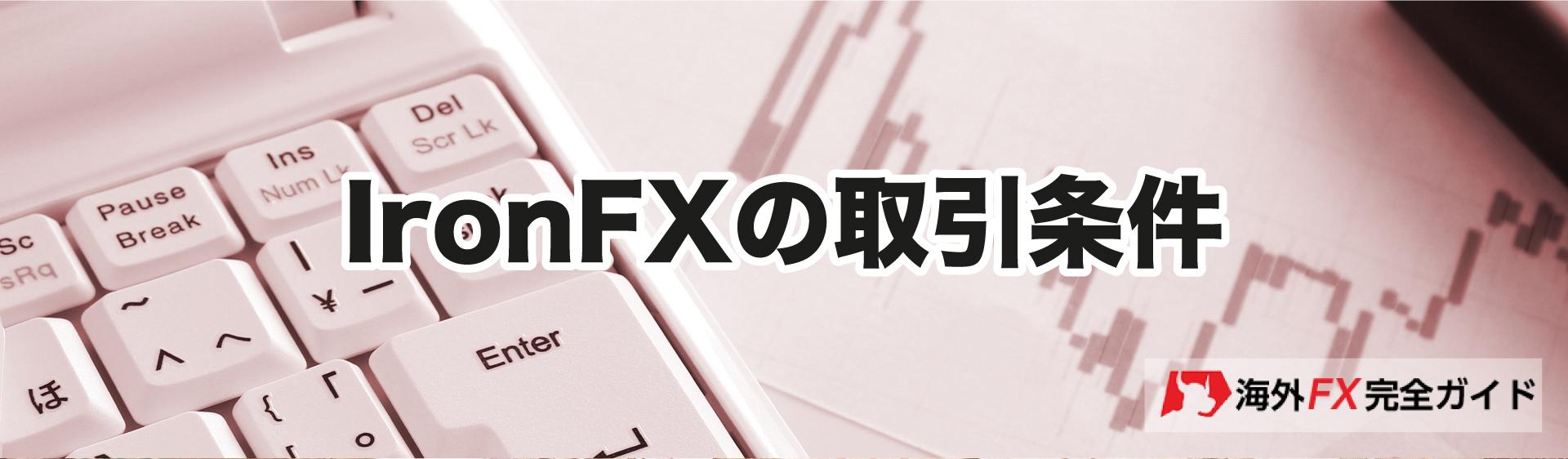 IronFX-Head-2-1