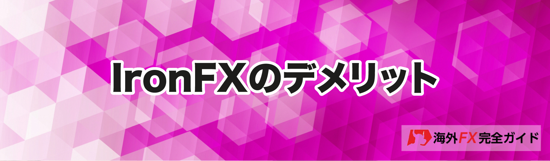 IronFX-Head-2-5