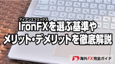 IronFX(アイアンエフエックス)を選ぶ基準やメリット・デメリットを徹底解説