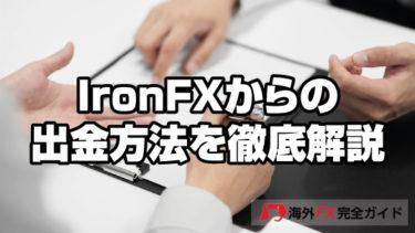 IronFXからの出金方法を徹底解説