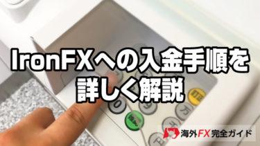 IronFXへの入金手順を詳しく解説!