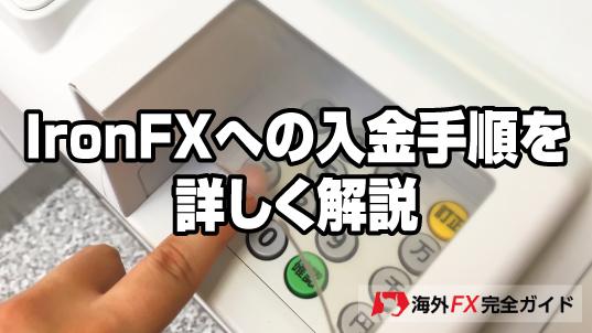 IronFX_tejun-Title