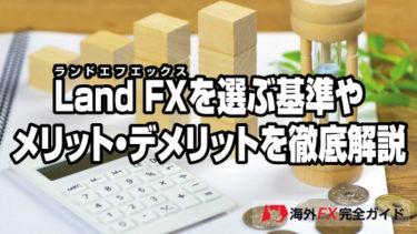 Land FX(ランドエフエックス)を選ぶ基準やメリット・デメリットを徹底解説
