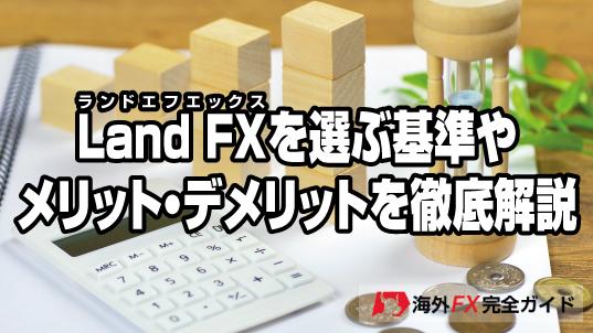 Land-FX_merit_demerit-Title