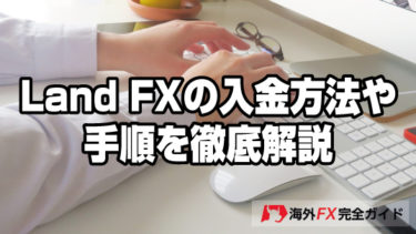 Land FXの入金方法や手順を徹底解説