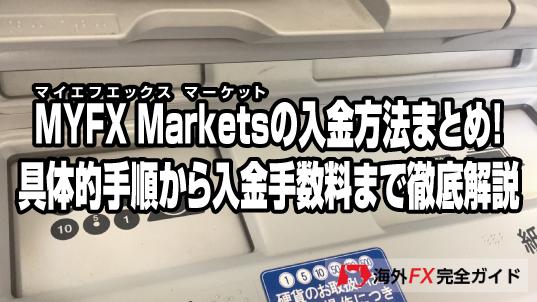 MYFX-Markets_matome-Title